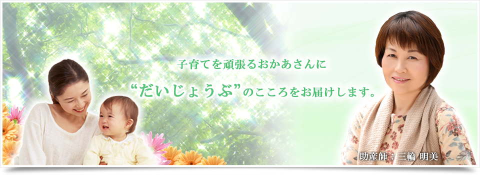 名古屋市名東区で出張おっぱいマッサージなら育児コンサルタントの「きららみわ」にお任せください。